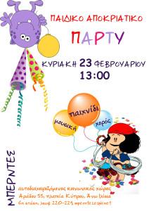 paidiko_party_web2